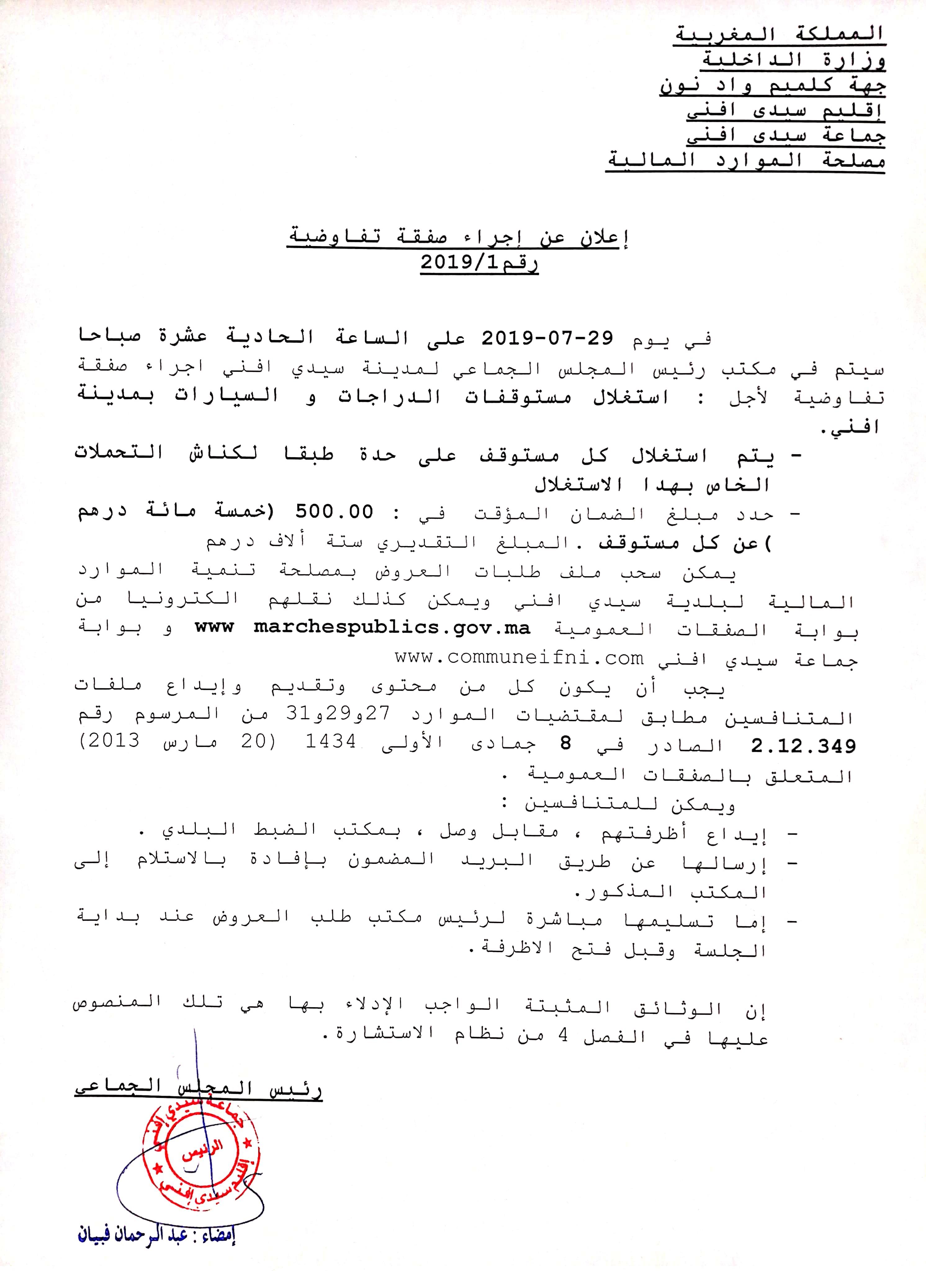 Nouveau document 2019-07-22 15.43.25