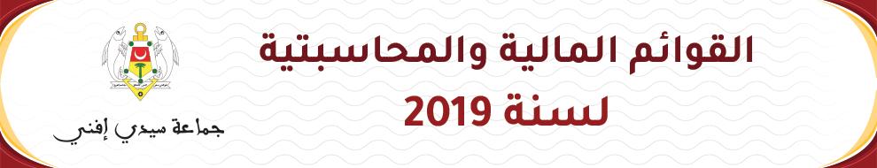 القوائم المالية والمحاسبتية لسنة 2019